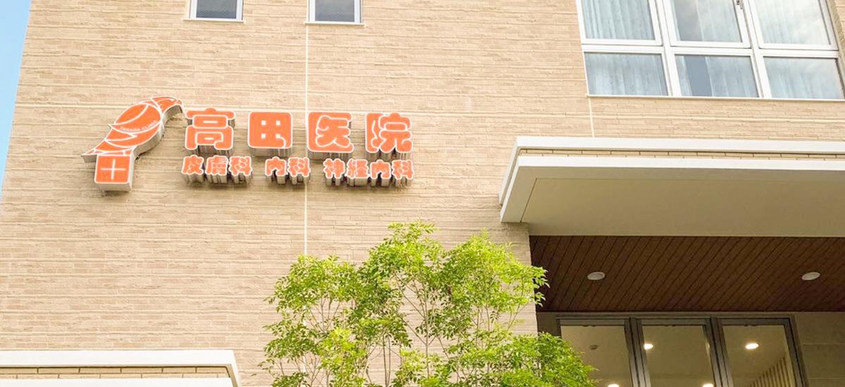 高田医院イメージ